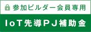 IoT先導PJ補助金