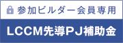 LCCM先導PJ補助金
