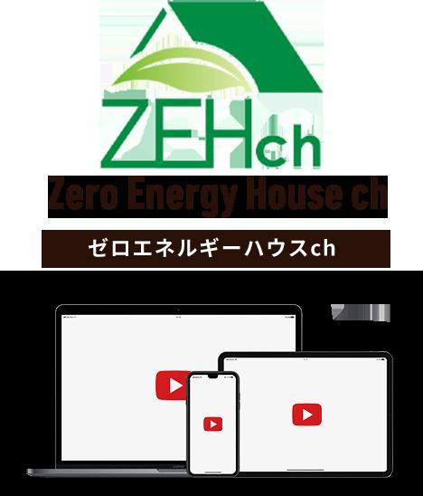 ゼロ・エネルギー・ハウス・チャンネル